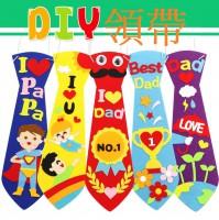 MDG-003  ---有現貨----兒童手工DIY領帶 父親節禮物幼稚園益智創意粘貼不織布材料包