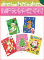 聖誕手工材料包 - 聖誕賀卡舞動系列
