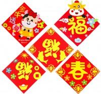 MDU-011 2021牛年新年福字門貼幼稚園兒童手工製作DIY門聯材料包