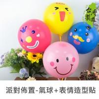 派對佈置 - 10吋氣球+表情造型貼