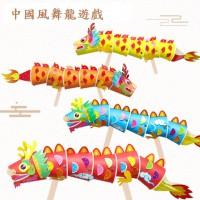 MDK-006 中國風紙杯龍幼稚園兒童 DIY 拼裝新年舞龍手工粘貼畫傳統製作材料