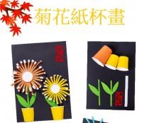MKR-003  盆栽菊花貼畫手工材料包