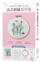 64A27T026A  布製好時光的四季花園‧法式刺繡花草集【材料套組-No.1雛菊與蜜蜂】