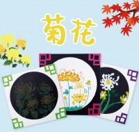 MKR-002  重陽節手工材料包菊花貼畫材料包
