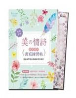 台灣繪虹文具 - 【GALAXY - 浪漫羽毛沾水筆】X《美の情詩:最浪漫的書寫練習帖》