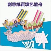 MKK-004 diy紙杯創意舞龍 幼稚園兒童手工材料