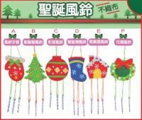 聖誕手工材料包 - 聖誕不織布風鈴