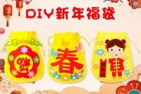 MDU-002 春節新年福袋diy手工製作背包