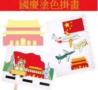 MKN-002 國慶日塗塗掛畫 幼稚園兒童手工塗色創意手工材料包