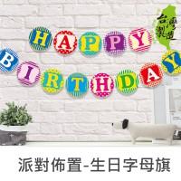 派對佈置 - 生日字母旗
