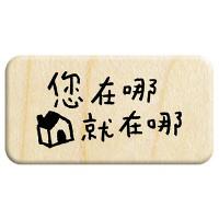 B262 - 楓木印章-甜蜜的點滴 中文字章-您在哪家就在哪
