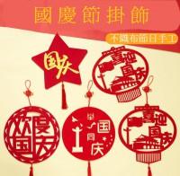 MKN-010  國慶日手工diy吊飾製作材料包兒童不織布掛飾