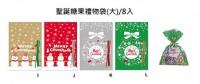 聖誕糖果禮物袋(大)/8入