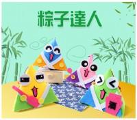 MKK-003 端午節手工diy粽子達人 彩色不織布縫製粽子材料包