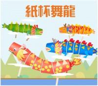 MKK-005 diy紙杯創意舞龍 幼稚園兒童手工材料