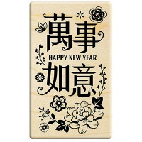 G311 - 楓木印章-歡慶報平安 萬事如意 新年中文字章