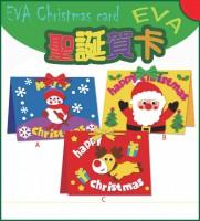 聖誕手工材料包 - EVA聖誕賀卡