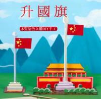 MKN-011 升國旗幼稚園兒童手工國慶日創意自製材料包升國旗
