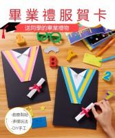 MTW-007  畢業禮服賀卡畢業禮物小禮品兒童自製手工diy材料畢業賀卡