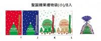 聖誕糖果禮物袋(小)/8入
