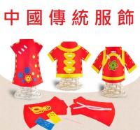 MKU-004 新年diy手工不織布自製中國服裝唐裝