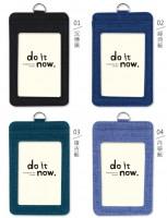 DO-61011  識別證套/證件套/工作證套/票卡夾/萬用票夾/卡套(直式)-do it now