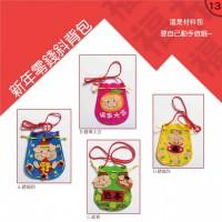 新年手工材料包 - 零錢斜背包