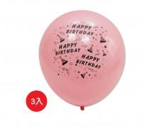 BI-03022  12吋 生日快樂 圓型氣球/汽球/小包裝