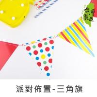 派對佈置 - 三角旗