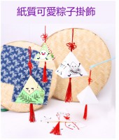 MKK-009 端午節手工diy 塗色繪畫粽子掛件幼稚園繪畫自製立體粽子
