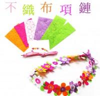 MDG-004  不織布項鍊花無紡布幼兒童手工製作diy花環創意兒童節禮物材料包