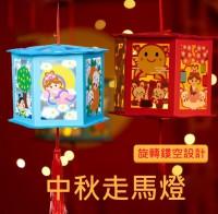 MKM-013 中秋節禮物燈籠兒童玩具手工diy材料包裝飾走馬燈手提led發光花燈