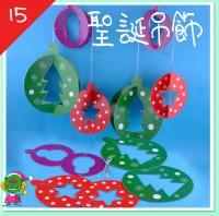 聖誕手工材料包 - 聖誕吊飾
