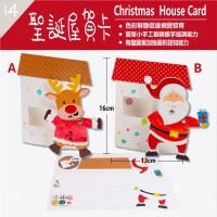 聖誕手工材料包 - 聖誕屋賀卡