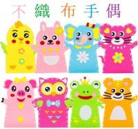 MDG-002   兒童布藝動物手偶不織布DIY手工製作材料包