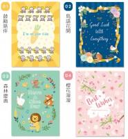 GB-25031  萬用中卡/祝福真摯賀卡/中大型萬用可愛卡片/創意品味大卡片