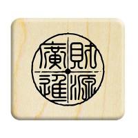 B263 - 歡喜羊洋 小B好吉祥/新年字章/鼠年好運到 財源廣進