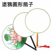 MDC-003 空白塗鴉圓形扇子