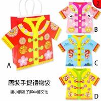 新年手工材料包 - 唐裝手提禮物袋