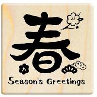 F496 -楓木印章-新年快樂/中文字章/賀新年/春