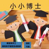 MTW-003 畢業季手工diy小小博士帽製作材料包兒童創意畢業禮物