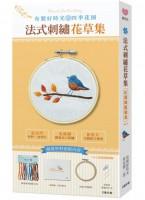 64A27T028A  布製好時光的四季花園‧法式刺繡花草集【材料套組-No.3紅葉與藍鴝鳥】