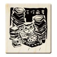 藏書印章EL45