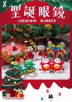 聖誕手工材料包 - 聖誕眼鏡