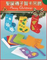 聖誕手工材料包 - 聖誕襪子賀卡吊飾