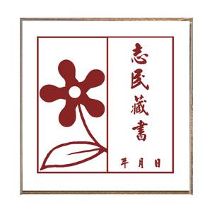 art stamp 订制印章系列 藏书印章el02 home 订制印章系列 个人专属