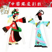 MDJ-011 中國風皮影戲塗鴉材料包
