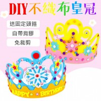 MDD-002 不織布皇冠