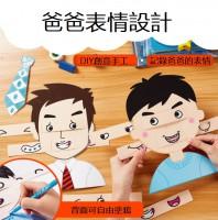 MKP-007 父親節手工diy爸爸表情設計拼圖兒童手工材料包