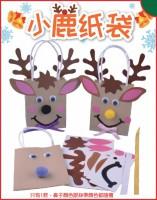 聖誕手工材料包 - 小鹿紙袋